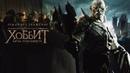 2014 ● Хоббит: Битва пяти воинств | The Hobbit: The Battle Of The Five Armies