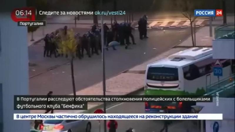 Россия 24 - Шестеро полицейских пострадали в ходе столкновений с фанатами Бенфики - Россия 24