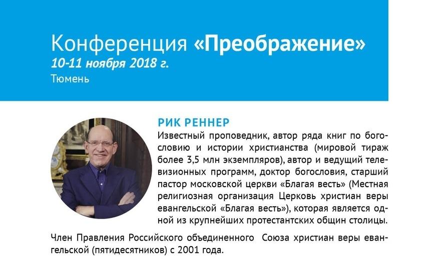 """Афиша Тюмень Конференция """"Преображение"""""""