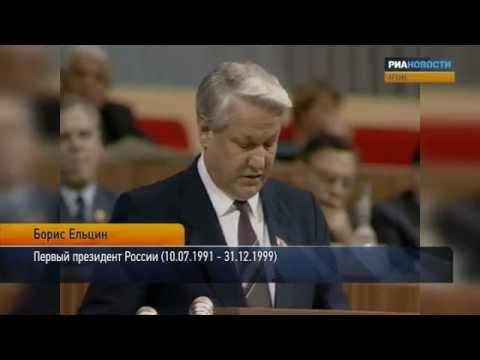 Ельцин о своем выходе из КПСС в 1990 году
