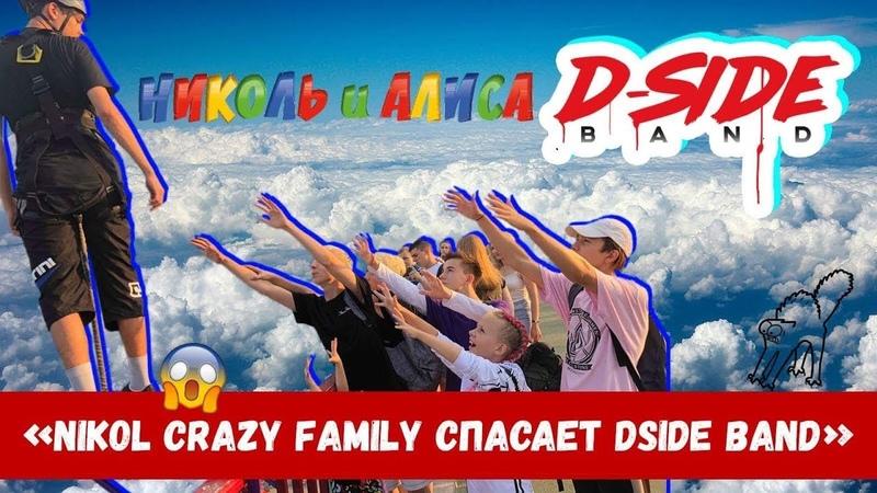 Nikol Crazy Family спасает DSIDE BAND | СЕРИАЛИТИ 21 серия