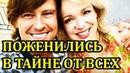 Цымбалюк Романовская и Прохор Шаляпин поженились в тайне от всех