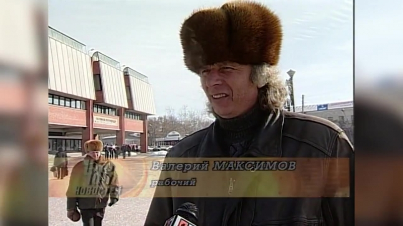 2004 год. Выборы президента в Омске