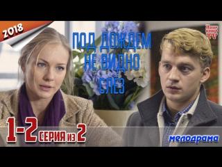 Под дождем не видно слез / 2018 (мелодрама). 1-2 серия из 2
