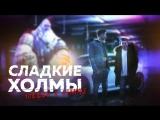 10EEZY &amp RIMAS - Сладкие Холмы (Премьера Клипа, 2018)