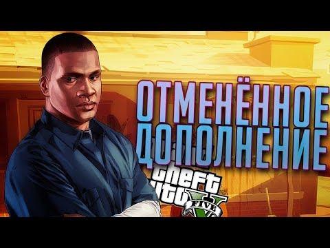 GTA 5 — Отменённое сюжетное дополнение про Гроув Стрит