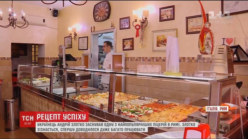 Українець, який поїхав заробітчанином до Італії, відкрив власний бізнес в Римі