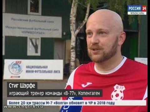 Чебоксарские футболисты пригласили на тренировку любителя футбола из Дании