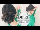 Легкий ПУЧОК на средние волосы ❤ Красивая Вечерняя ПРИЧЕСКА Ольга Дипри