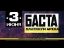 Баста Хабаровск (Life) 03.06.18 -Урбан