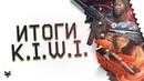 Закрытие Kiwi в WarfaceТоповое дополнение или провал?Подводим итоги DLC Киви в Варфейсе!