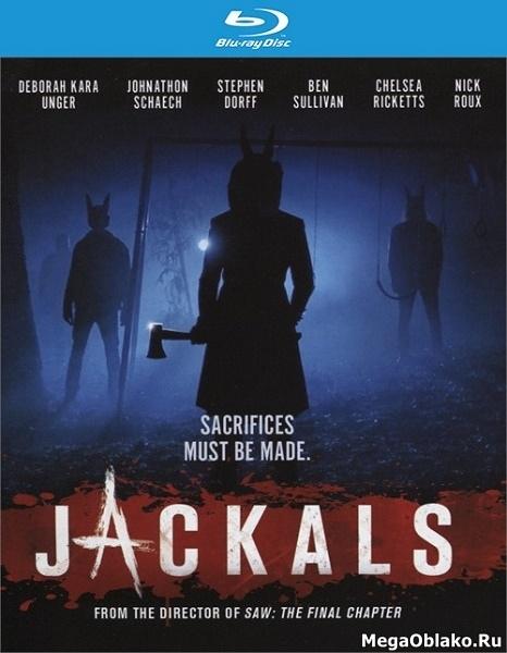 Круги дьявола / Jackals (2017/BDRip/HDRip)