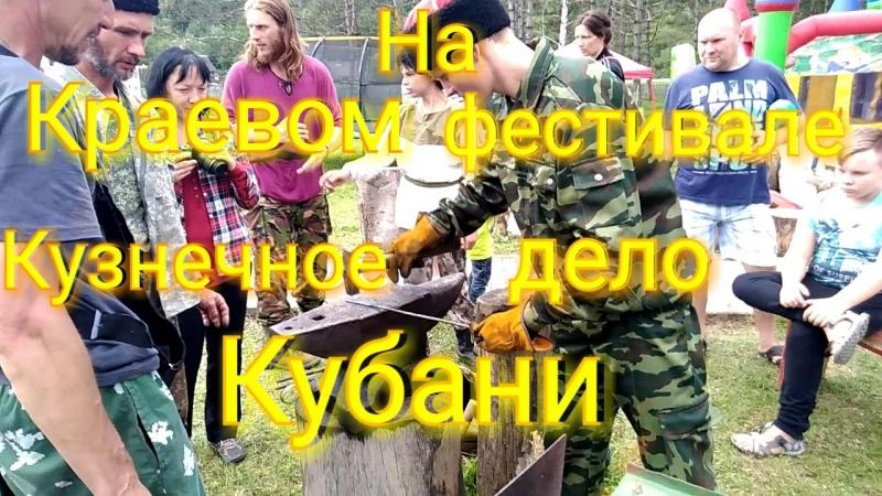 На краевом фестивале.Кузнечное дело Кубани