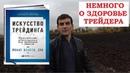 Искусство трейдинга Р.Валеев и про здоровье трейдера