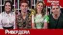 ЧЕГО мы НЕ ЗНАЕМ о касте РИВЕРДЕЙЛА? Интервью АКТЕРОВ