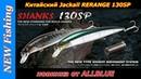 Китайский Jackall RERANGE 130SP - новинка от ALLBLUE