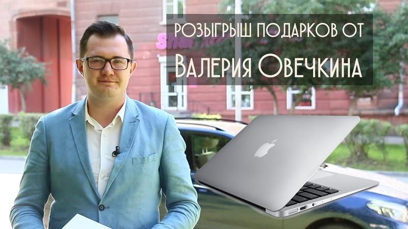 Розыгрыш подарков от Валерия Овечкина / Юбилей крупнейшего канала о госзакупках