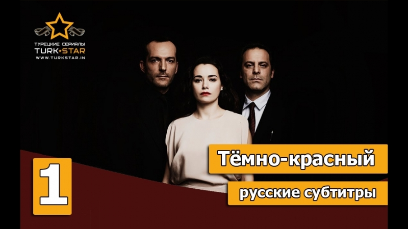 1-я серия «Тёмно-красный» (субтитры)