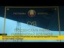Курьеров из международной группы по поставке гашиша судят в Гродно