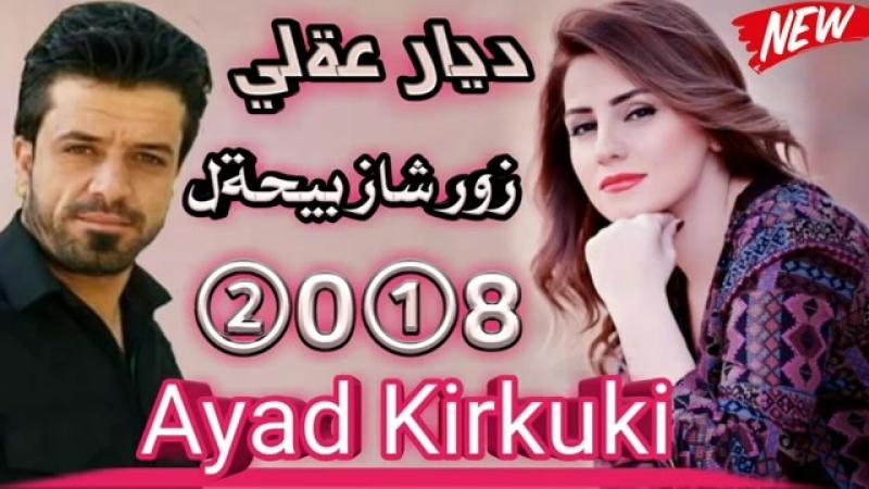 خۆشترین گۆرانی دیار عەلی زۆر شاز نوێ بێحەل 2018 Dyar Ali Zor Shaz Nwe Be7al.mp4