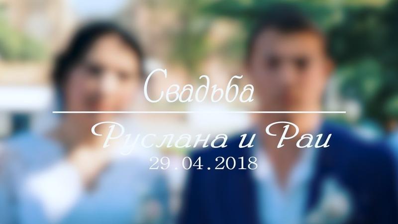 Свадьба Руслана и Раи 29.04.18 2 часть