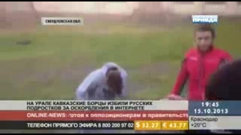 Кавказские борцы избили русских подростков за оскорбления на Урале_low.mp4