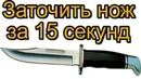 Как заточить нож до остроты бритвы, за 15 секунд.