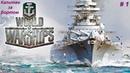 Капитан за бортом / World of Warships / (HD) 1