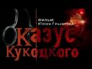 Трейлер 12-серийного художественного фильма Юрия Грымова Казус Кукоцкого