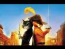 Кот в сапогах и Би-2 - Клип на песню Я Оптимист