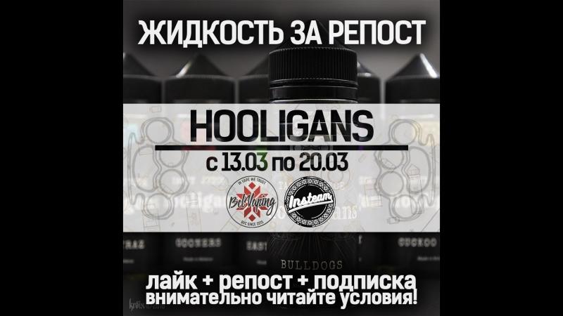 Жидкость Hooligans за репост