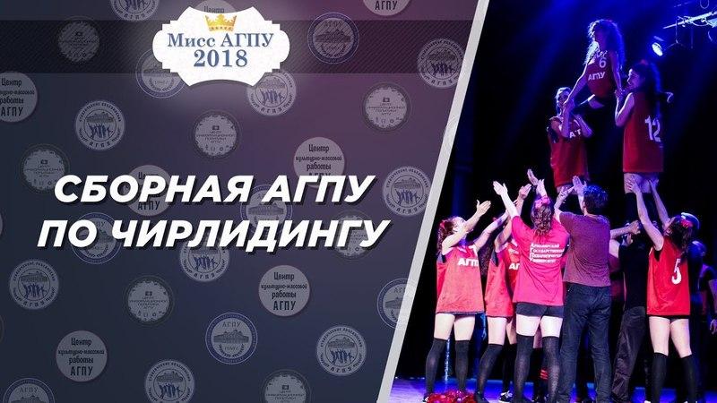 Мисс АГПУ-2018. Сборная АГПУ по чирлидингу