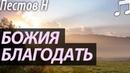 Сила Благодати Божией Пестов Николай