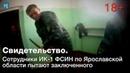 18 Свидетельство. Сотрудники ИК-1 ФСИН по Яровславской области пытают заключенного