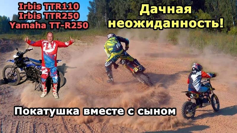 Yamaha TT-R250, Irbis TTR250, Irbis TTR110. Детская покатушка, хулиганим.