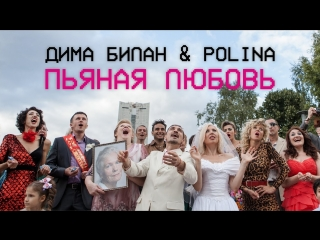 Премьера клипа! Дима Билан ft. Polina - Пьяная любовь (Полина feat. и)