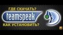 Где скачать TeamSpeak 3 тимспик ☛как установить☛как настроить TeamSpeak 3