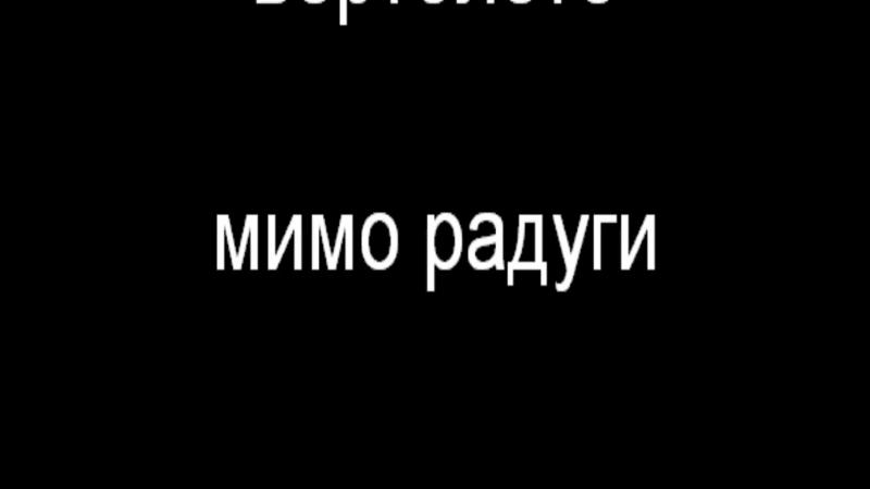 Агата Кристи - Ковер-Вертолет минус караоке минусока