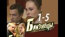 Русский, драматический,детектив, про расследования следователя Ерожина,Фильм БЛИЗНЕЦЫ,серии 1 5,