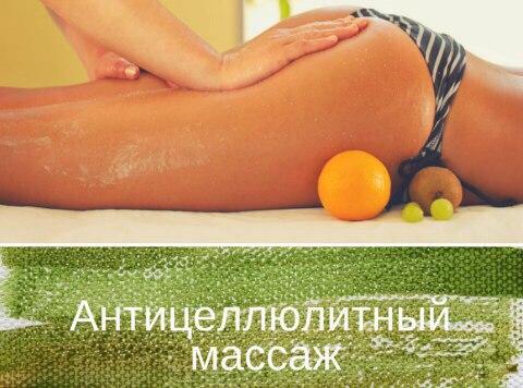 Антицеллюлитный массаж фото с надписями, открытки