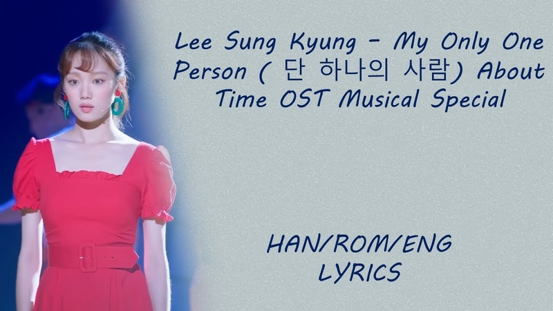(О времени OST) Lee Sung Kyung – My Only One Person