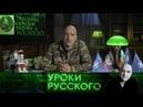 Захар Прилепин. Уроки русского. Урок №32. Глобус Украины. Киевские Рюрики и все-все-все