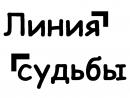 Taran-Линия судьбы(первая версия)