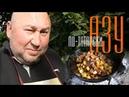 Азу по татарски готовим в казане на костре на природе
