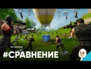 Сравнение версий Fortnite для Android iOS и Nintendo Switch