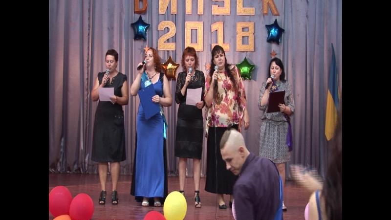 ДПТНЗ Західно-Дніпровський ЦПТО. Пісня педагогів для випускників 2018 року.