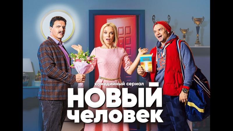 Премьера «Новый человек» 30 июля в 20:00 на СТС
