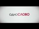 Всегда говори ДА (2008) Русский дублированный трейлер HD