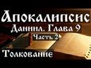 Апокалипсис. Занятие 19. Книга пророка Даниила. Глава 9. Часть 2. Толкование.