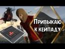 GTA 5 Online (PC) ✬ Кейпад X7 геймпад Xbox